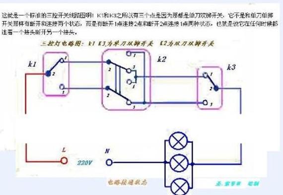 接线,三个开关安装在不同的位置,就可以实现三个开关任意控制三个灯的