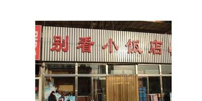 餐館名字大全解析